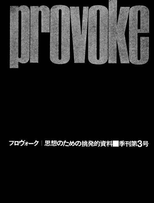 provoke_cover_1174084