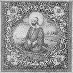 Imagen 14. Retrato de Mahoma, Colección Nasser D. Khalili de Arte Islámico.
